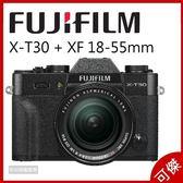 FUJIFILM X-T30 + XF 18-55mm KIT 富士 復古造型 恆昶公司貨 有問有優惠 送超值好禮