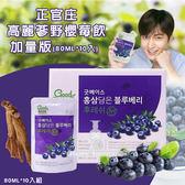 韓國正官庄 高麗蔘野櫻莓飲加量版80ml*10入組