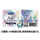 Durex杜蕾斯衛生套 保險套 AIR輕薄幻隱潤滑裝衛生套3入 粉