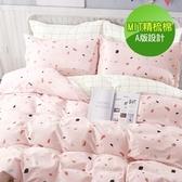 【eyah】100%台灣製寬幅精梳純棉單人床包二件組-戀上妳