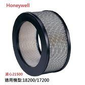 Honeywell 18200/17200 空氣清淨機HEPA濾心21500送2片活性碳濾網