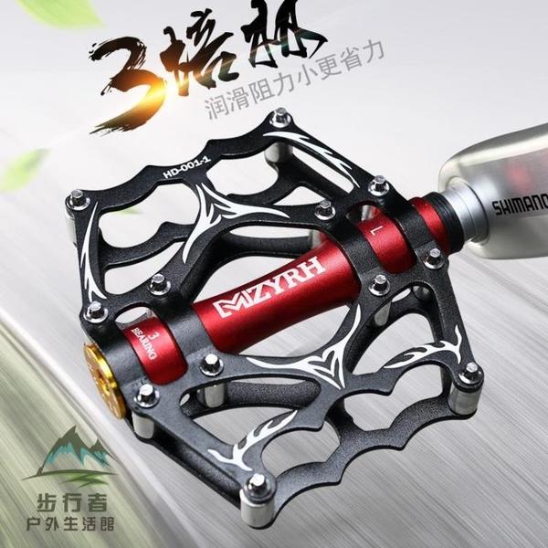 腳踏軸承通用自行車配件培林防滑鋁合金腳踏板腳蹬【步行者戶外生活館】
