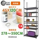【居家cheaper】45X120X278~350CM微系統頂天立地八層洞洞板收納架 (系統架/置物架/層架/鐵架/隔間)