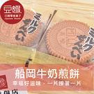 【豆嫂】日本零食 船岡牛奶煎餅