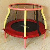 蹦蹦床兒童蹦床家用室內跳跳床彈簧寶寶彈跳床小型跳床帶扶手護網·樂享生活館liv
