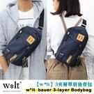 現貨配送【w*lt】日本品牌 3夾層 斜背包 單肩背包 腳踏車包 B5 側背包 小型隨身包 旅行包