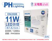 PHILIPS飛利浦 LED DN200B 11W 6500K 白光 全電壓 15cm 崁燈 _ PH430856