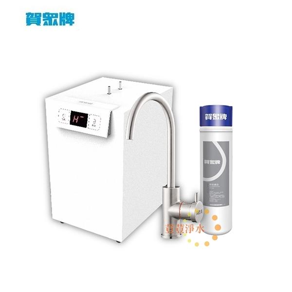 (贈好禮) 賀眾牌UW-2202HW-1廚下型節能冷熱飲水機 廚下加熱器搭贈U-2418單道除鉛過濾器