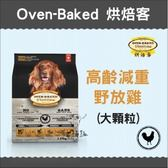 Oven-Baked烘焙客〔減重高齡犬,大顆粒,5磅〕