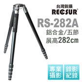 RECSUR台灣銳攝 台腳16號RS-282A五節鋁合金三腳架