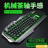 台式機電腦游戲鍵盤吃雞無聲靜音 金屬機械有線筆記本外接