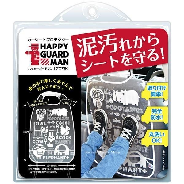 日本限定 HAPPY GUARD MAN 動物家族 繪圖 車用椅背 防汙墊 防泥墊