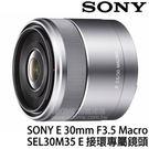 ★活動至2018年10月21日止★SONY E 30mm F3.5 Macro NEX (台灣索尼公司貨 SEL30M35) E接環專屬 微距鏡