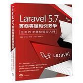 Laravel 5.7 實務專題範例教學:主流PHP開發框架入門 主流PHP開發框架入門 超端..