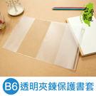 珠友 BC-90132 B6/32K透明夾鍊保護書套