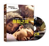 暴動之城DVD(荷莉貝瑞/丹尼爾克雷格)