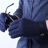 羊毛針織觸控手套-商務保暖加厚可觸屏男手套72q8[巴黎精品]
