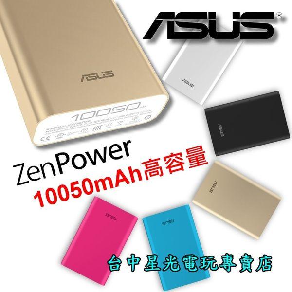 【行動電源】ASUS ZenPower 10050mAh 名片型 高容量快充 行動電源【華碩品質】台中星光電玩