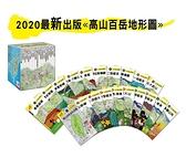 [好也戶外]上河文化 2020最新版《台灣百岳導遊圖》