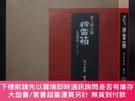 二手書博民逛書店日文原版罕見宴旅之器:辨當箱【精裝大開本 雙重匣 1990年】Y207838 荒川浩和