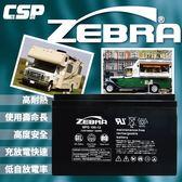 【ZEBRA】NPG 100-12 為100ah凝膠深循環電池(NPG100-12)