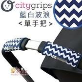 ✿蟲寶寶✿【美國Choopie】CityGrips 推車手把保護套 / 單把手款 - 藍白波浪