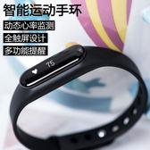 智慧手環 全程通運動智慧手環計步來電提醒手環安卓蘋果 米蘭街頭