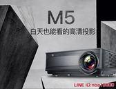 轟天炮新款M5投影儀家用高清1080p無線wifi手機3D辦公智慧投影機家庭影院MKS摩可美家