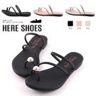 [Here Shoes]跟高1.5cm 細帶交叉皮革珍珠套指 圓頭低跟涼拖鞋 粗跟MIT台灣製-ASW107