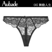 Aubade舞動人生S-L蕾絲丁褲(黑)OG