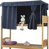 中式麻宿舍床簾學生寢室上鋪下鋪簾子單人床簡約床幔加厚遮光布  Cocoa