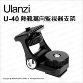 Ulanzi Z1 U-40 熱靴萬向 監視器支架 監視器 180度俯仰 外接螢幕 攝錄★可刷卡★薪創數位