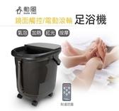 豬頭電器(^OO^) - SUPA FINE 勳風鏡面觸控電動滾輪足浴機【HF-G6518】