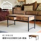 書桌 客廳桌 咖啡桌【DCA048】輕工業復古風鐵框90公分矮茶几桌+兩抽 Amos