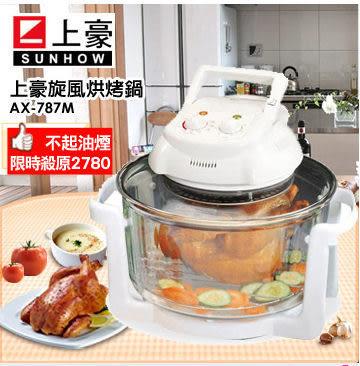 【居家cheaper】《免運費》上豪 旋風多功能烘烤爐AX-787M 烘、焙、燒、烤、蒸