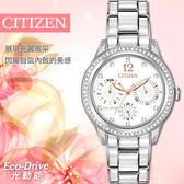 【公司貨保固】CITIZEN 星辰 Eco-Drive 光動能女錶 36mm/防水/水晶/FD2010-58A