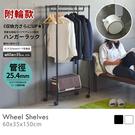 鐵架 鍍鉻層架 層架 衣櫥【J0118】《IRON烤漆鐵力士雙層衣櫥附輪》60X35X150(烤漆黑) 完美主義