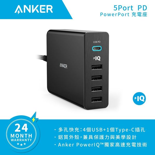 Anker PowerPort 5PORT PD 充電座 (黑) A2053【保固二年】