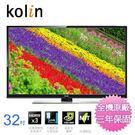 Kolin 歌林 32吋LED液晶電視+視訊盒 KLT-32ED02~含運不含拆箱定位