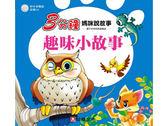 3分鐘媽咪說故事-趣味小故事(彩色書+CD)1148-4   幼福 (購潮8)