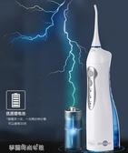 沖牙器 博皓電動沖牙器便攜式智能洗牙器牙結石水牙線家用口腔牙齒洗牙機YXS 夢露時尚女裝