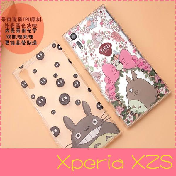 【萌萌噠】Sony Xperia XZS 超萌可愛龍貓保護殼 輕薄全包矽膠軟殼 手機殼 手機套 外殼