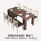 北?伸?餐桌?木可折?餐桌家用小?型 NMS