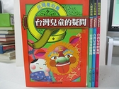 【書寶二手書T4/少年童書_EF5】台灣兒童的疑問_4冊合售_民間風俗篇_人體奧妙篇