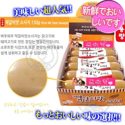 【培菓平價寵物網】韓國BOWWOW》美味火腿條系列狗零食多種口味150g/支