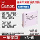 攝彩@佳能 NB-6L 電池 Canon NB6L 保固1年 IXY 10S 110IS 930IS