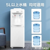 美的飲水機家用立式桶裝水冷熱飲水器宿舍全自動辦公冰熱718ATF「青木鋪子」