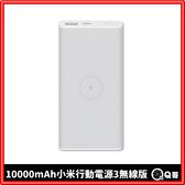 10000小米行動電源3無線版 台灣公司貨 超值版 [MI73] USB 行動充 Qi無線標準 旅遊充電