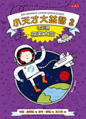 小天才大益智2:七節課探索太空