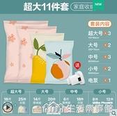 家用抽真空壓縮收納袋被子棉被衣物專用裝羽絨服抽氣袋子帶電動泵 NMS樂事館新品